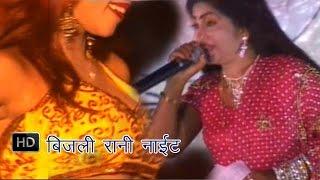 getlinkyoutube.com-Bijali Rani Night || बिजली रानी नाईट || Bijali Rani || Bhojpuri Stage Show
