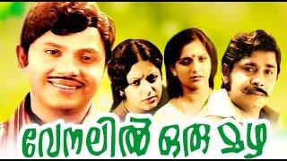 getlinkyoutube.com-Malayalam Full Movie | VENALIL ORU MAZHA | Madhu,Jayan & Srividya | Family Entertainer Movie
