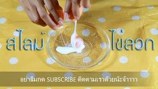 getlinkyoutube.com-วิธีทำ สไลม์ ไข่ลวก [Soft-boiled Egg Slime]