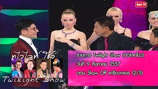 getlinkyoutube.com-Twilight Show 9 ส.ค. 57 (2/5) Show Off เครื่องเพชร