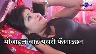 मोवाइल बाट यसरी फँसाउछन  - Battho Manchhe 199 - Nepali Comedy Video by Harendra Khatri