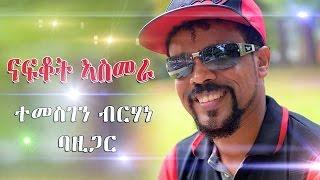 New Eritrean Music Temesgen Bazigar Nafkot Asmera 2016
