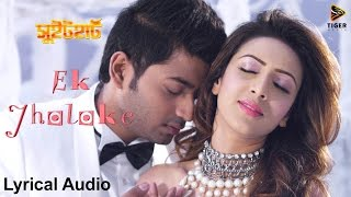 getlinkyoutube.com-Ek Jholoke - Hridoy Khan | Sweetheart (2016) | Lyrical Audio | Bappy | Mim Bidya Sinha Saha