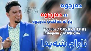 getlinkyoutube.com-Aram Shaida Darchwa Darchwa دەرچوە دەرچوە