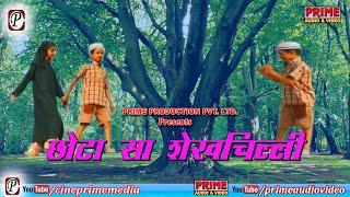 Chhota Sa Sheikh Chilli/छोटा सा शेख चिल्ली/Tele-Film