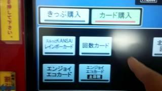 getlinkyoutube.com-300円得する回数カードを自動券売機で買ってみた(大阪市交通局)
