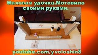 getlinkyoutube.com-Маховая удочка Мотовило своими руками.