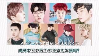 getlinkyoutube.com-160617 EXO Sohu インタビュー 〖日本語字幕〗前半