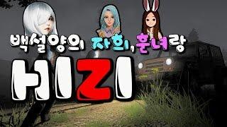 getlinkyoutube.com-[백설양TV]H1Z1 - 백설양 견자희 이훈녀 합동방송