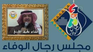 getlinkyoutube.com-مجالسي  البدع من الشاعر علي خميس البيضاني  و الرد من الشاعر عقيلان القرني