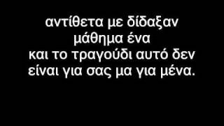 getlinkyoutube.com-Ραψωδός Φιλόλογος - Για Μένα(Lyrics)