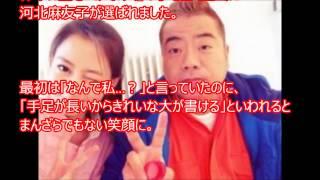 出川哲朗と河北麻友子が仲良しすぎる!二人の仲良しエピソード