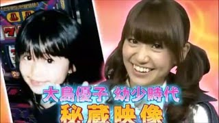 getlinkyoutube.com-大島優子 3歳 《幼少時代 映像》 【1991年】