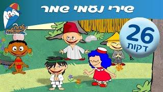 getlinkyoutube.com-מחרוזת שיר נעמי שמר - שירים לילדים בילדות ישראלית