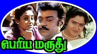 getlinkyoutube.com-Periya Marudhu   பெரிய மருது   Superhit Tamil Full Movie HD   Vijayakanth