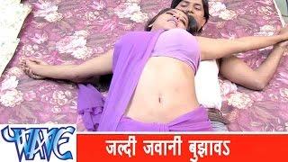 HD जल्दी जवानी बुझावs Jaldi Jawani Bujhawa - Bhojpuri Hot Songs 2015 - Sexy  Monalisha HD width=
