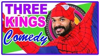 Three Kings Malayalam Movie | Scenes | Full Comedy | Kunchako Boban | Jayasurya | Indrajith