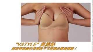 getlinkyoutube.com-平胸小胸的有救啦!V-Style 美施贴 隐形气垫内衣