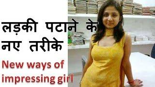 getlinkyoutube.com-Ladki Patane ke naye Tarike लड़की पटाने के नए तरीके: New ways of impressing girl
