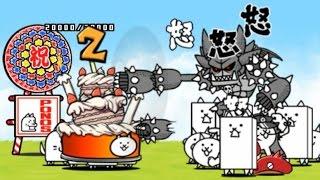 냥코대전쟁 2주년 기념 '생일축하해' 스테이지 공략 にゃんこ大戦争 2周年記念 ハッピーバースデー ! (Battle Cats 2nd anniversary)