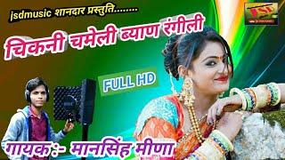 रिकॉर्ड तोड़ धमाका!!चिकनी चमेली र ब्याण रंगीली!!Mansingh Meena Dj Song Jsd Music Dhamaka