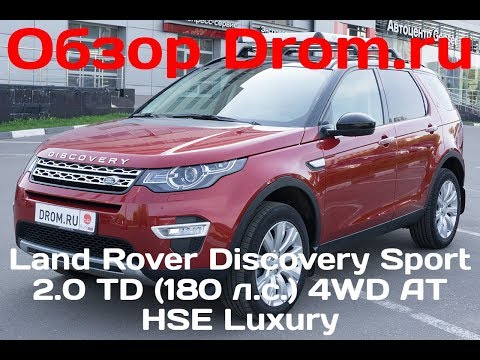 Land Rover Discovery Sport 2017 2.0 TD (180 л.с.) 4WD AT HSE Luxury - видеообзор