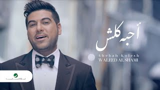 getlinkyoutube.com-Waleed Al Shami ... Ahebah Kolesh - Video Clip | وليد الشامي ... أحبه كلش - فيديو كليب