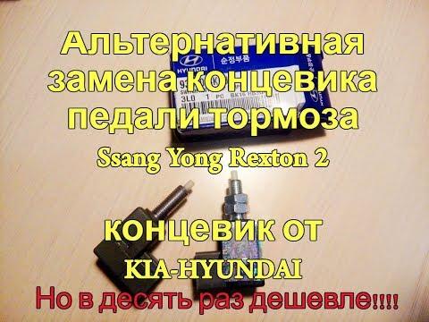 Выключатель стоп-сигнала | концевик педали тормоза Ssang Yong Rexton 8571008010