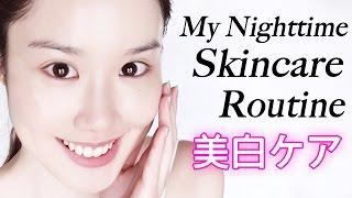 getlinkyoutube.com-My Updated Nighttime Skin Care Routine! 2016【美白スキンケア】