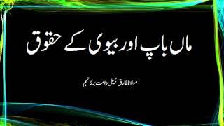 getlinkyoutube.com-Tariq Jameel -Maa Baap- Parents.wmv