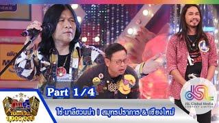 getlinkyoutube.com-กิ๊กดู๋ : ประชันเงาเสียงไข่ มาลีฮวนน่า [6 ต.ค. 58] (1/4) Full HD