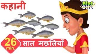 सात मछलियाँ   हिंदी कहानी   Seven Fishes Story in HINDI for Children - KidsOneHindi