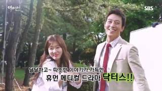 《Making Film》 Kim Rae Won ♥ Park Shin Hye, Romantic kiss scene behind! @The Doctors width=