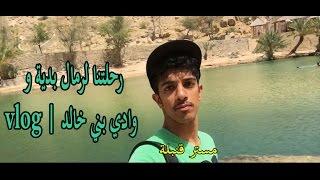 getlinkyoutube.com-vlog | رحلتنا لـ رمال بدية & وادي بني خالد || Sands of Bidiyah & Wadi Bani Khalid