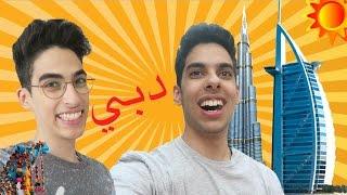 getlinkyoutube.com-#سعودي_ريبورترز | رحلتنا لدبي