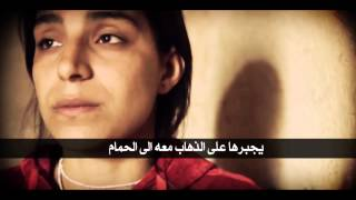 getlinkyoutube.com-إغتصاب طفلة بعمر ٩ سنوات من قبل داعش
