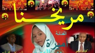 مريخنا  جديد الفنانة أميرة بدرالدين