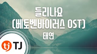 getlinkyoutube.com-[TJ노래방] 들리나요(베토벤바이러스OST) - 태연(소녀시대) (Can You Hear Me(Beethoven Virus OST) - Tae Yeon (SNSD))