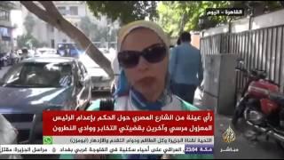 getlinkyoutube.com-رأي عينة من الشارع المصري حول الحكم بإعدام الرئيس المعزول مرسي وآخرين