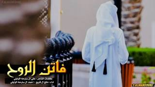 getlinkyoutube.com-شيلة يافاتن الروح يازين || احمد ال سارحه و مانع ال قريع + Mp3