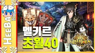 getlinkyoutube.com-[세븐나이츠] 4성 스페셜영웅선택권 *멜키르 초월40만들기* [희바] 모바일게임