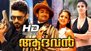 getlinkyoutube.com-Malayalam Full Movie 2015 New Releases Aadhavan | New Malayalam Full Movie [HD]