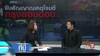 ที่นี่ Thai PBS : จับสัญญาณเหตุโจมตีกรุงลอนดอน (23 มี.ค. 60)