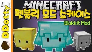 getlinkyoutube.com-돌돌이와 다돌이!! [펫블럭 모드 쇼케이스] - Blokkit Mod - 마인크래프트 Minecraft [도티]