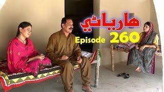 Hareyani Ep 260  Sindh TV Soap Serial    11 7 2018   HD1080p  SindhTVHD Drama