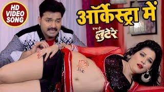 Pawan Singh, Seema Singh का सबसे बड़ा हिट गाना - Orchestra Me - LOOTERE - Bhojpuri Hit Songs 2017
