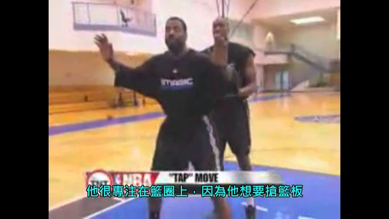 魔獸 霍華德(Dwight Howard) 教你怎麼搶籃板(中文字幕)