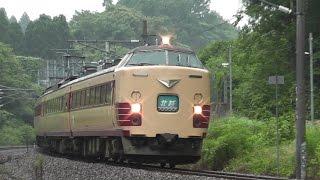 【鉄道PV】 ありがとう485系