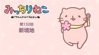 "getlinkyoutube.com-みっちりねこ 4コマ漫画でキャラ紹介「はなちゃん」No.132 MitchiriNeko - Introduction of characters - ""Hana-chan"""