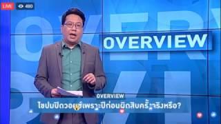 Live! วอยซ์ผิดสิบครั้งก่อนปิด 7 วัน : ข้ออ้างหรือเรื่องจริง? อ.ศิโรตม์ Voice TV 28 มีค 2560
